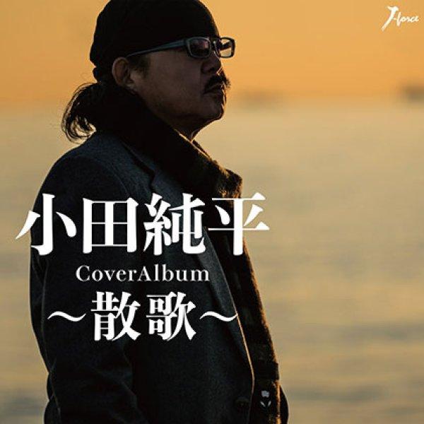 画像1: Cover Album~散歌~/小田純平 [CD] (1)