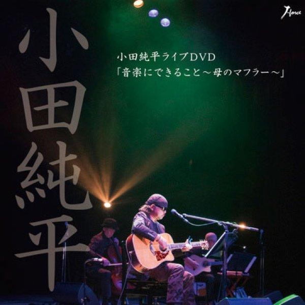 画像1: 小田純平ライブDVD「音楽に出来ること~母のマフラー~」/小田純平 [DVD] (1)