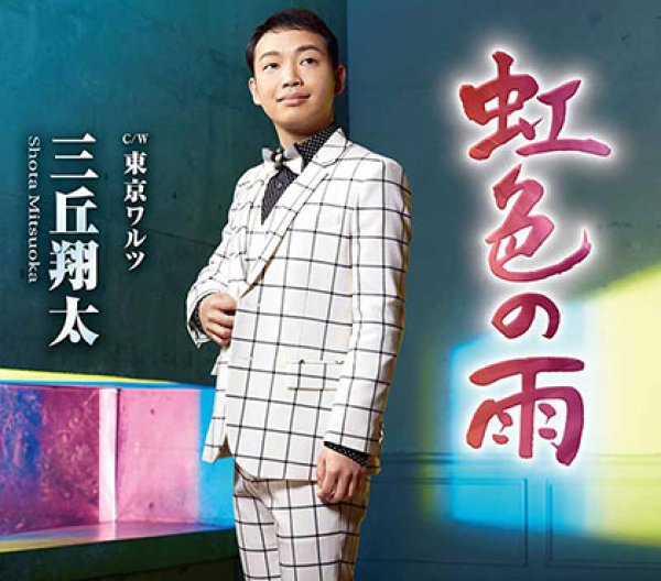 画像1: 虹色の雨/東京ワルツ/三丘翔太 [カセットテープ/CD] (1)