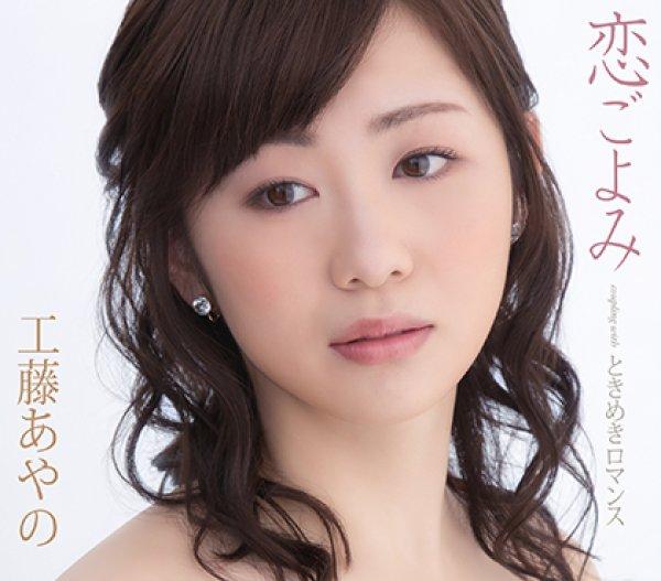 画像1: 恋ごよみ/ときめきロマンス/工藤あやの [CD] (1)