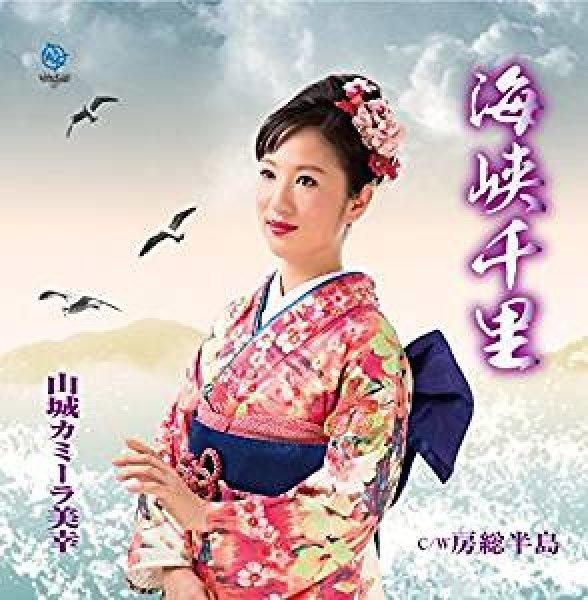 画像1: 海峡千里/房総半島/山城カミーラ美幸 [CD]gak6 (1)