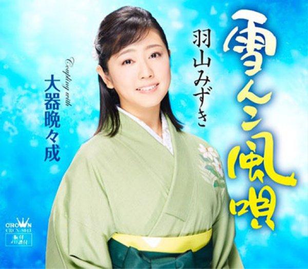 画像1: 雪んこ風唄/大器晩々成/羽山みずき [カセットテープ/CD] (1)