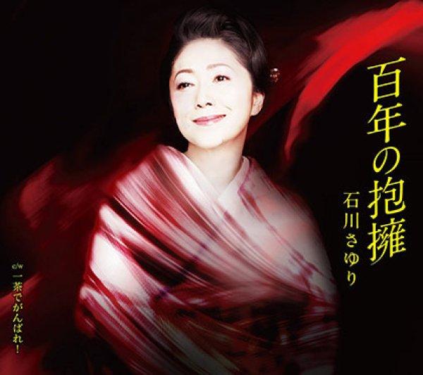 画像1: 百年の抱擁/一茶でがんばれ!/石川さゆり [カセットテープ/CD] (1)