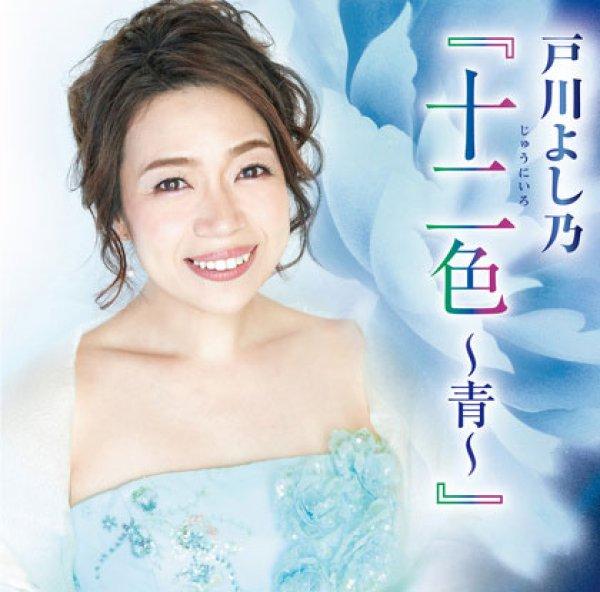 画像1: 戸川よし乃 十二色~青~/戸川よし乃 [CD] (1)