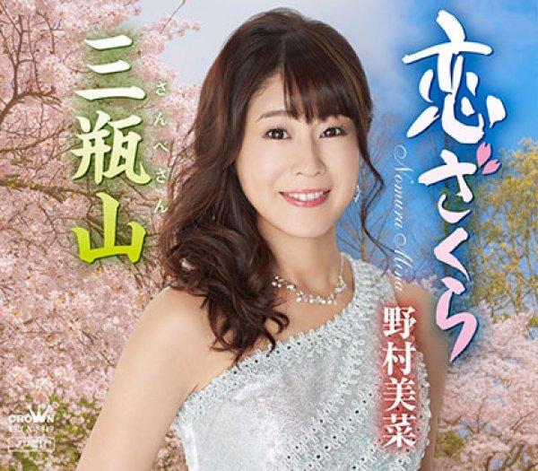 画像1: 恋ざくら/三瓶山/野村美菜 [CD] (1)