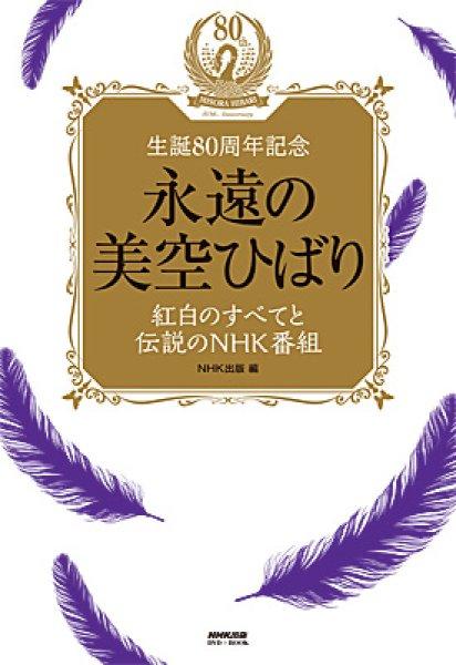 画像1: 永遠の美空ひばり~紅白のすべてと伝説のNHK番組~/美空ひばり [CD+DVD] (1)