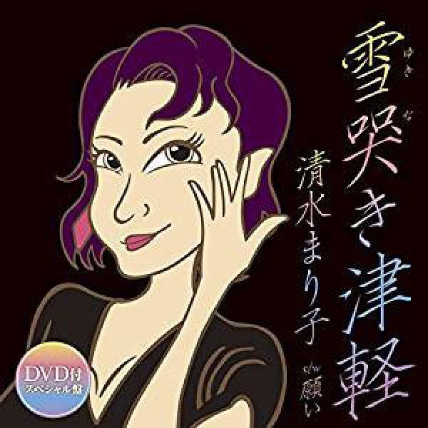 画像1: 雪哭き津軽/願い(DVD付スペシャル盤)/清水まり子 [CD+DVD] (1)