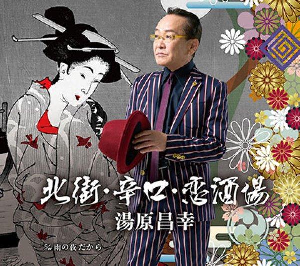 画像1: 北街・辛口・恋酒場/雨の夜だから/湯原昌幸 [カセットテープ/CD] (1)