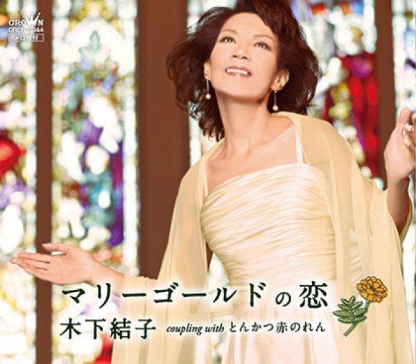 画像1: マリーゴールドの恋/とんかつ赤のれん/木下結子 [CD] (1)