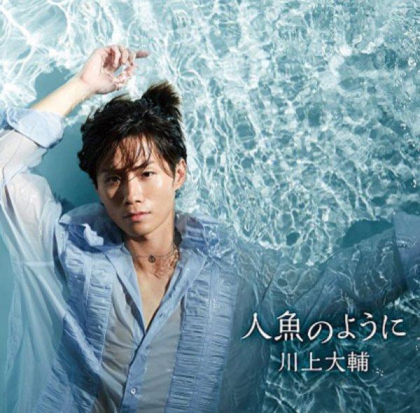 画像1: 人魚のように/君は僕の半分/みだれ髪 【タイプA】/川上大輔 [CD] (1)