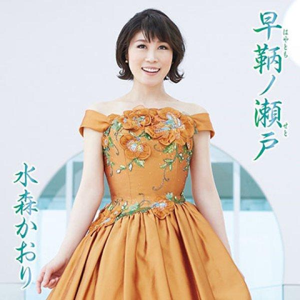 画像1: 早鞆ノ瀬戸(はやとものせと)/花の東京(タイプB)/水森かおり [カセットテープ/CD] (1)