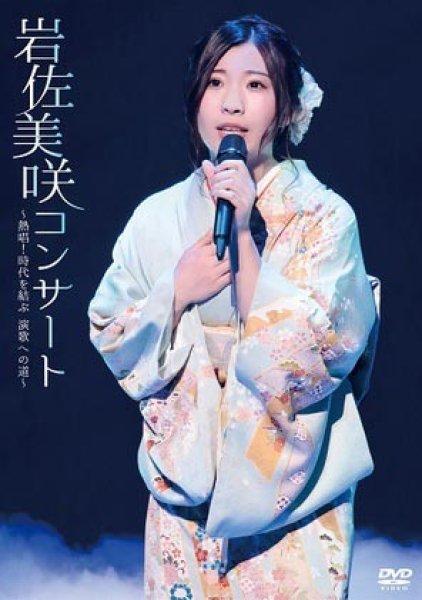 画像1: 岩佐美咲コンサート~熱唱! 時代を結ぶ 演歌への道~/岩佐美咲 [DVD] (1)