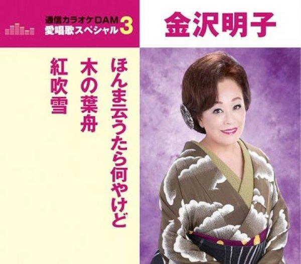 画像1: 愛唱歌スペシャル3 ほんま云うたら何やけど/木の葉舟/紅吹雪/金沢明子 [CD] (1)