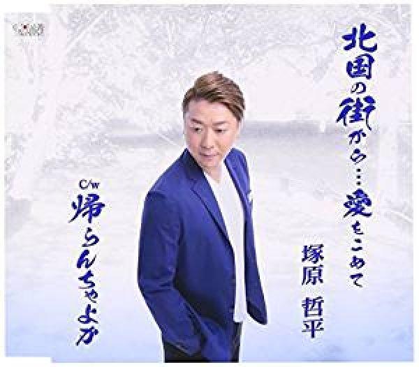 画像1: 北国の街から・・・愛をこめて/帰らんちゃよか/塚原哲平 [CD] (1)