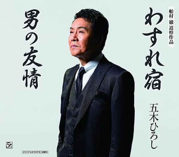 画像1: わすれ宿/男の友情/五木ひろし [カセットテープ/CD] (1)