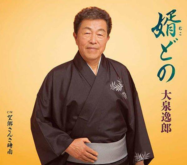 画像1: 婿どの/望郷さんさ時雨/大泉逸郎 [カセットテープ/CD] (1)