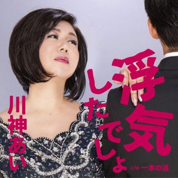 画像1: 浮気したでしょ!/一本の道/川神あい [CD]gak6 (1)