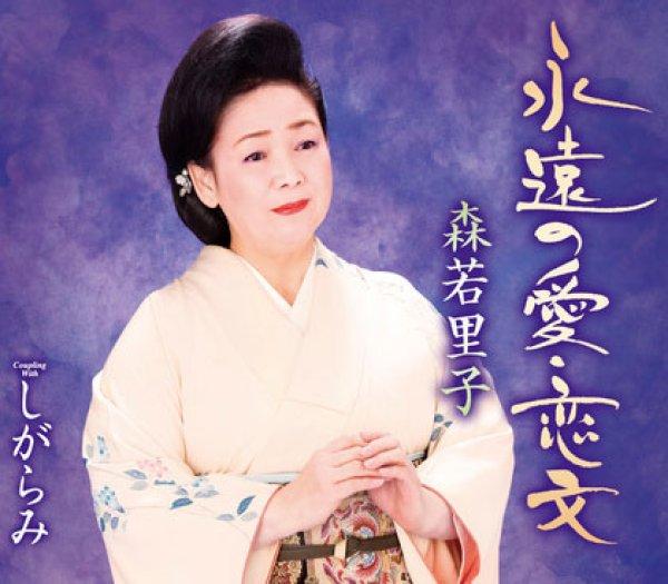 画像1: 永遠の愛・恋文/しがらみ/森若里子 [CD] (1)