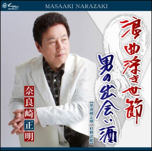 画像1: 浪曲浮き世節/男の出会い酒/奈良崎正明・野村武範 [CD] (1)