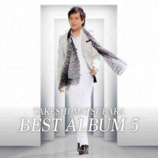 画像1: 松原健之ベストアルバム5/松原健之 [CD] (1)