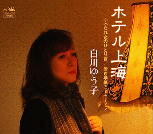 画像1: ホテル上海/ふられ女のひとり言/置手紙(ニュー・ヴァージョン)/白川ゆう子 [CD]gak6 (1)