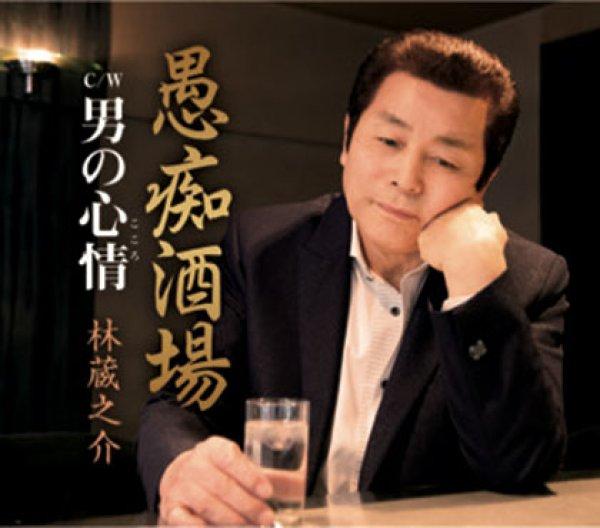 画像1: 愚痴酒場/男の心情/林蔵之介 [CD]gak6 (1)