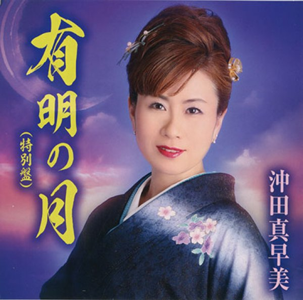 画像1: 有明の月(特別盤)/沖田真早美 [CD] (1)