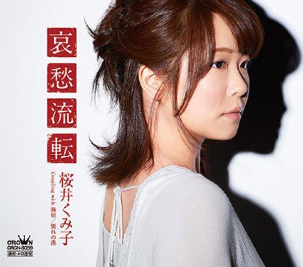画像1: 哀愁流転/海宿/別れの港/桜井くみ子 [CD] (1)