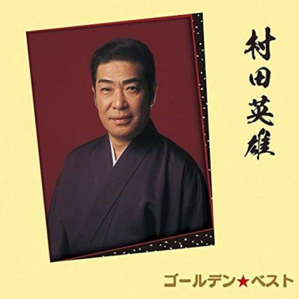 画像1: ゴールデン☆ベスト 村田英雄/村田英雄 [CD] (1)