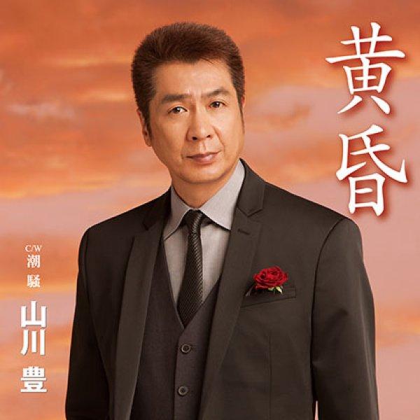 画像1: 黄昏/潮騒/山川豊 [カセットテープ/CD] (1)