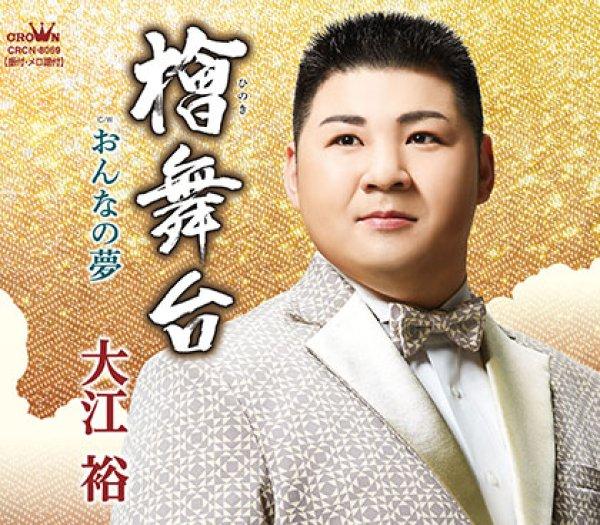 画像1: 檜舞台/おんなの夢/大江裕 [カセットテープ/CD] (1)