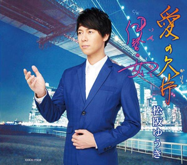 画像1: 愛の欠片/伊勢の女/イヨマンテの夜/松阪ゆうき [CD] (1)