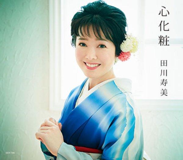 画像1: 心化粧/港の迷い雪/田川寿美 [カセットテープ/CD] (1)