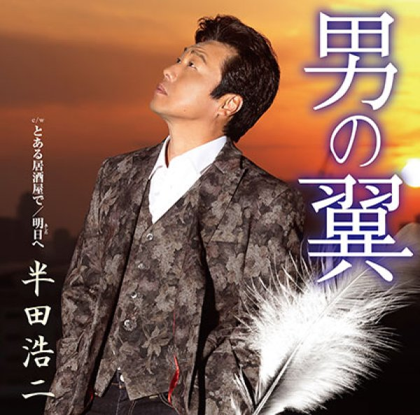 画像1: 男の翼/とある居酒屋で/明日へ/半田浩二 [CD] (1)