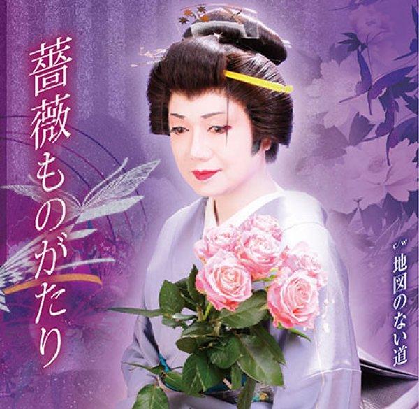 画像1: 薔薇ものがたり/地図のない道/北岡ひろし [カセットテープ/CD] (1)