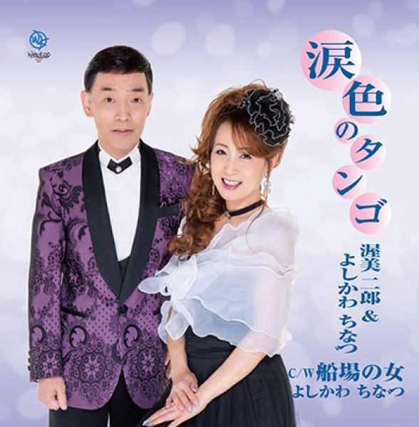 画像1: 涙色のタンゴ/船場の女/渥美二郎&よしかわちなつ [CD] (1)