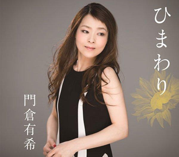 画像1: ひまわり/景子/門倉有希 [CD] (1)