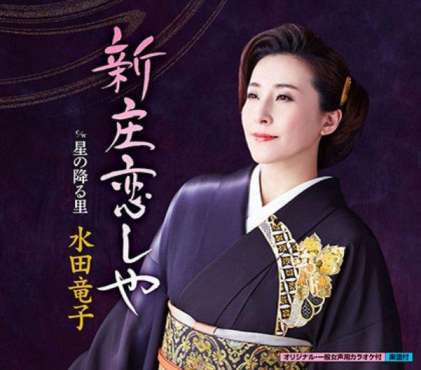 画像1: 新庄恋しや/星の降る里/水田竜子 [CD] (1)