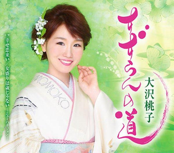 画像1: すずらんの道/幸せ恋来い/女盛りは歳じゃない(ニューバージョン)/大沢桃子 [カセットテープ/CD] (1)