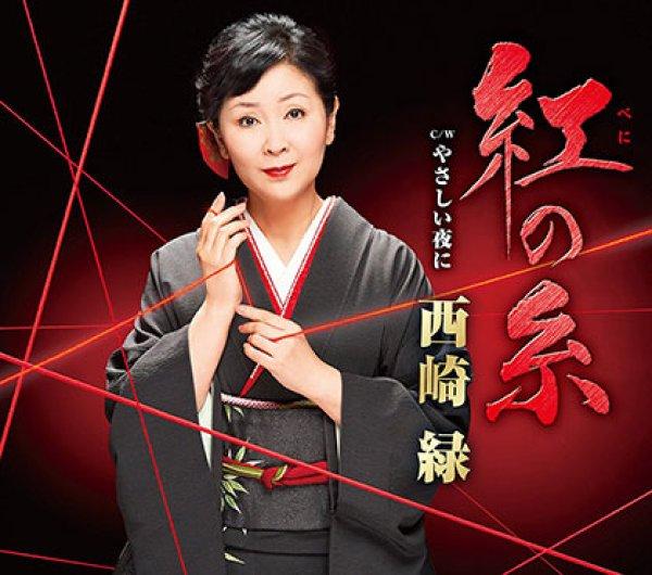 画像1: 紅の糸/やさしい夜に/西崎緑 [カセットテープ/CD] (1)