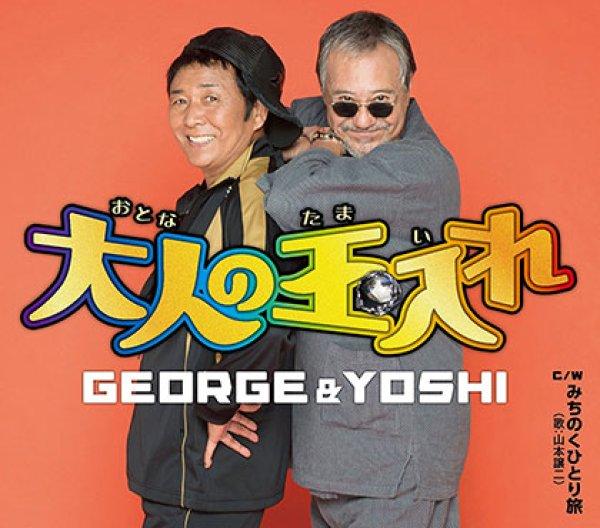 画像1: 大人の玉入れ/GEORGE & YOSHI [CD] (1)
