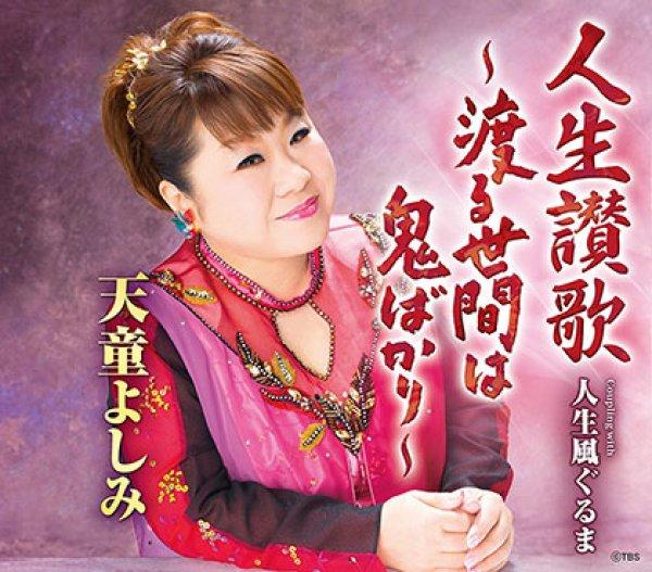 画像1: 人生讃歌~渡る世間は鬼ばかり~/人生風ぐるま/天童よしみ [CD] (1)