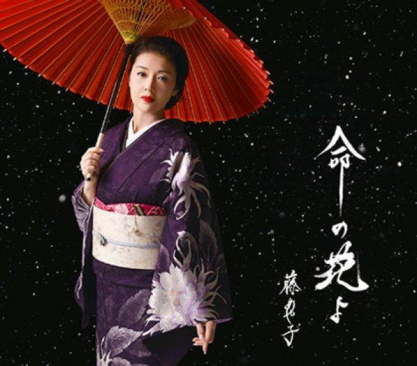 画像1: 命の花よ/藤あや子 [カセットテープ/CD] (1)