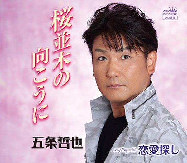 画像1: 桜並木の向こうに/恋愛探し/五条哲也 [CD] (1)