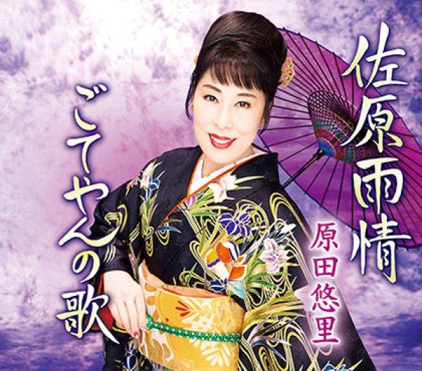 画像1: 佐原雨情/ごてやんの歌/原田悠里 [カセットテープ/CD] (1)
