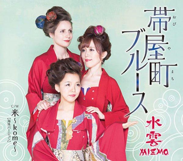 画像1: 帯屋町ブルース/米~kome~[海外バージョン]/水雲-MIZMO- [CD] (1)