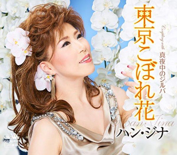 画像1: 東京こぼれ花/真夜中のジルバ/ハン・ジナ [CD] (1)