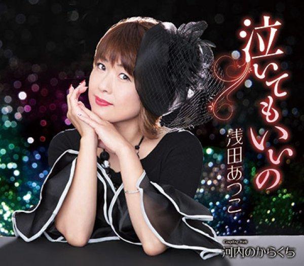 画像1: 泣いてもいいの/河内のからくち/浅田あつこ [CD] (1)