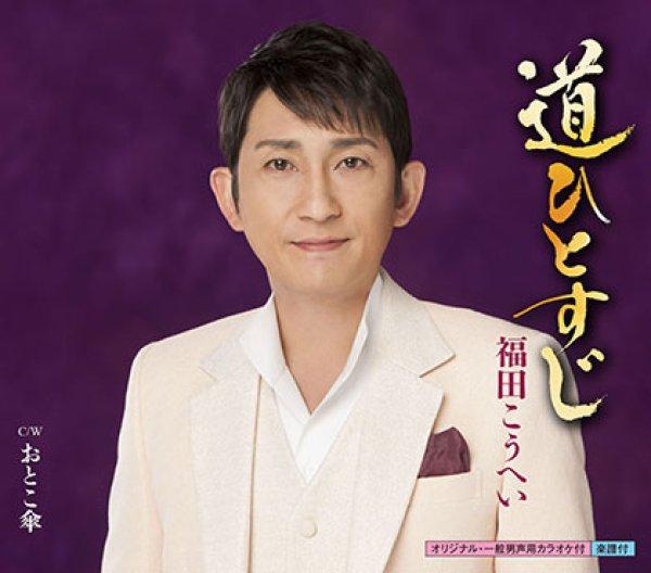 画像1: 道ひとすじ/おとこ傘/福田こうへい [カセットテープ/CD] (1)