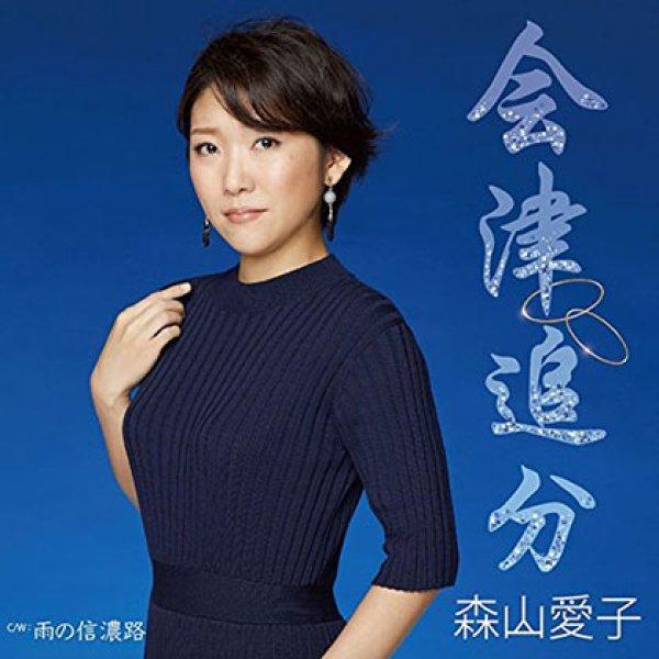 画像1: 会津追分/雨の信濃路/森山愛子 [カセットテープ/CD] (1)